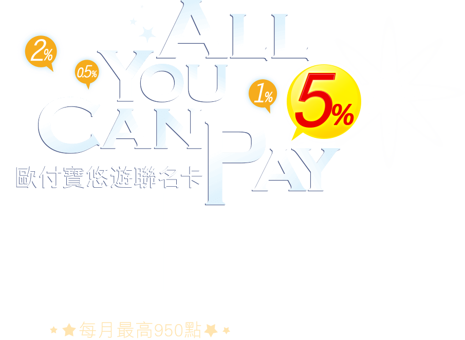 ALL YOU CAN PAY 收付自如 輕鬆 PAY 輕鬆付