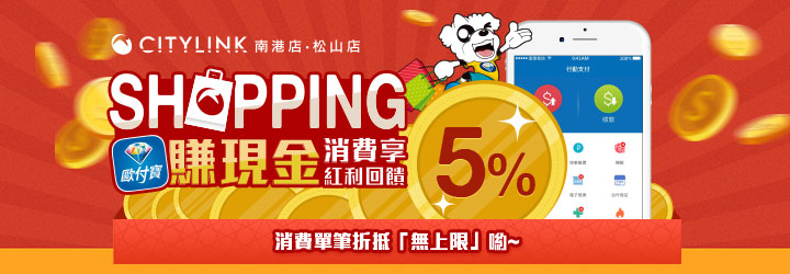 Citylink Shopping即享5%回饋